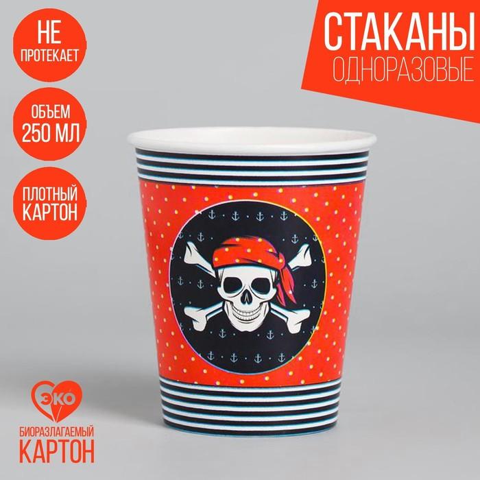 Бумажный стакан Пиратский, 250 мл