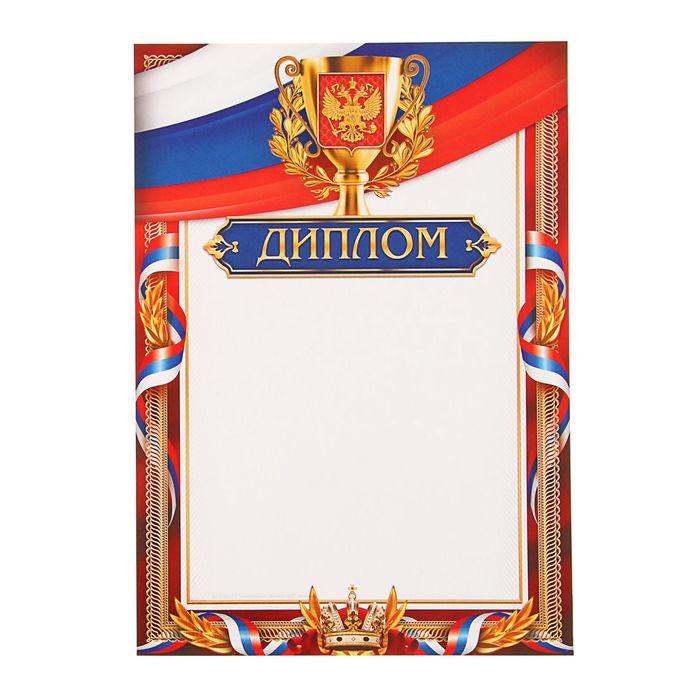 """Диплом """"Российская символика"""""""