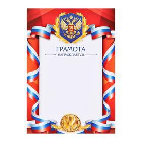 Грамота красная с гербом РФ Ош