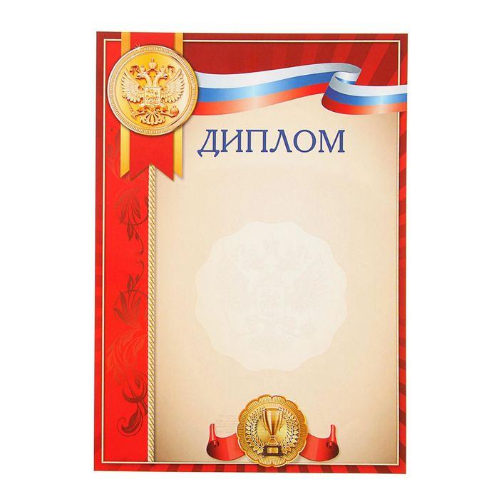 Диплом спортивный с флагом и орлом, 157 гр., 21 х 29,7 см