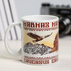 Кружка «Кавказ. Орел», 300 мл