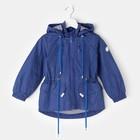 """Ветровка для мальчика """"Кевин"""", рост 110 см, цвет синий 11-140/2"""