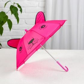 Зонт детский механический «Животные», r=25см, с ушками, цвет МИКС Ош