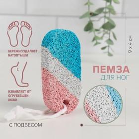 Пемза для педикюра, 9 × 4 см, цвет белый/синий/красный Ош