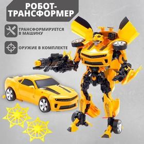 Робот «Автобот», трансформируется, с оружием и аксессуарами