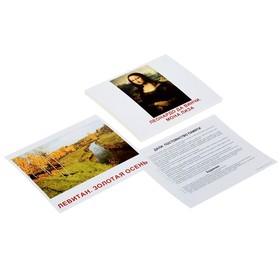 Обучающие карточки «Шедевры художников»