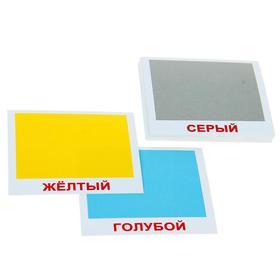 Набор карточек «Мини-20. Цвет»