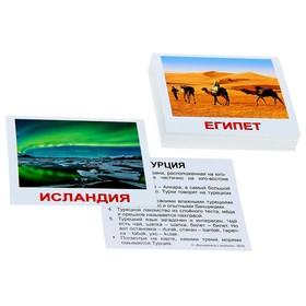 Набор карточек «Мини-40. Страны»
