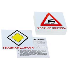 Набор карточек «Мини-60. Дорожные знаки»