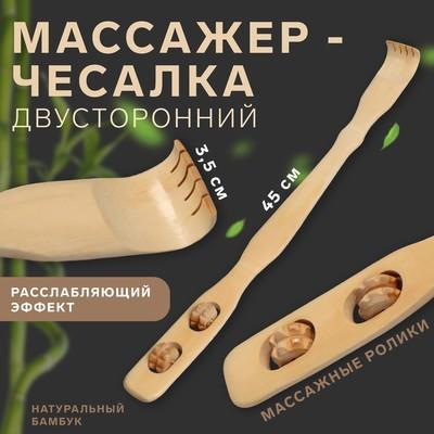 Массажёр-чесалка, двусторонний, деревянный - Фото 1