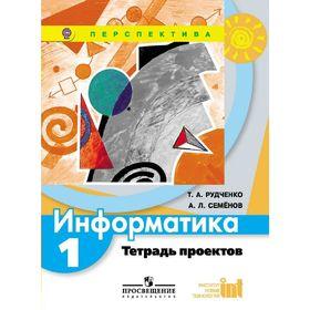 Информатика. 1 класс. Тетрадь проектов. Рудченко Т. А., Семенов А. Л.