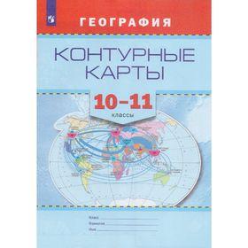 Контурная карта. География 10-11 класс. Матвеев А. В.