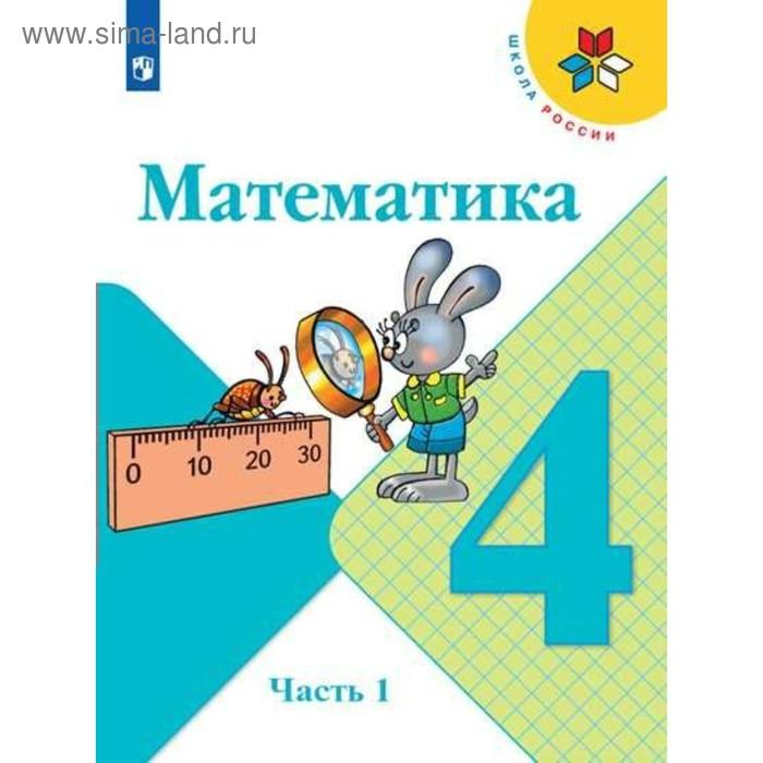 Страница 54 Задание 5 – Математика 4 класс Моро – Учебник Часть 2 ... | 700x700