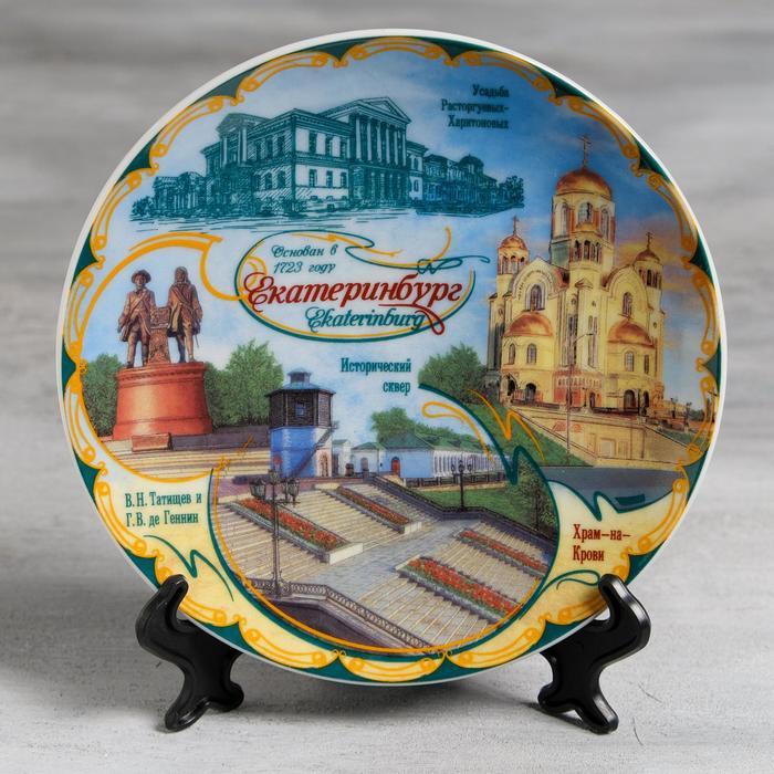 Тарелка сувенирная «Екатеринбург. Плотинка», d= 15 см