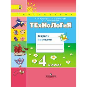 Технология. 4 класс. Тетрадь проектов. Роговцева Н. И.