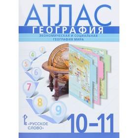 География. 10-11 класс. Атлас к учебнику Домогацких Е. Е., Домогацких Е. М.