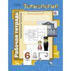 ФГОС. Технология. Индустриальные технологии 6 класс, Тищенко А. Т.