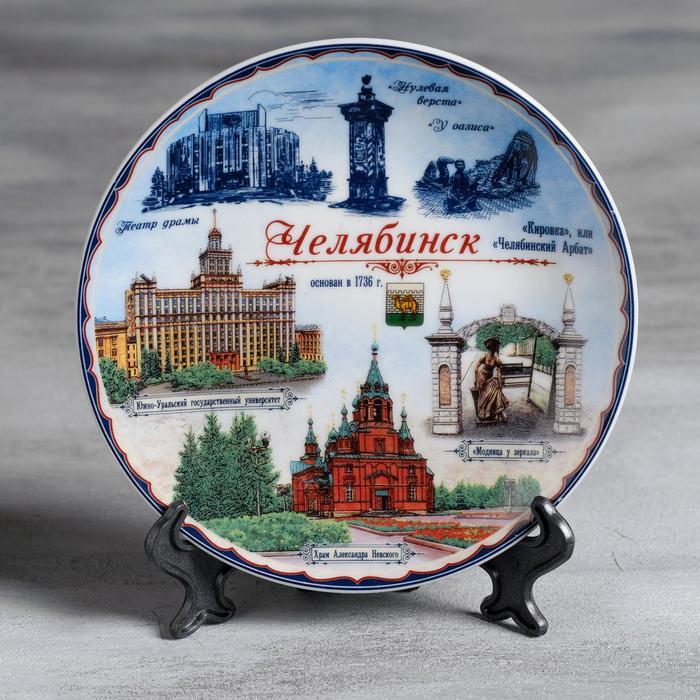 Тарелка сувенирная Челябинск, d 15 см