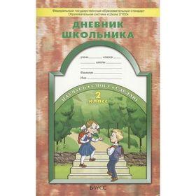 Дневник школьника. 2 класс. Бунеев Р. Н., Вахрушев А. А., Бунеева Е. В.