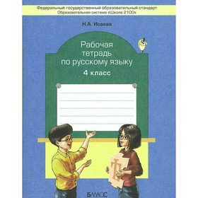 Русский язык. 4 класс. Рабочая тетрадь. Исаева Н. А.