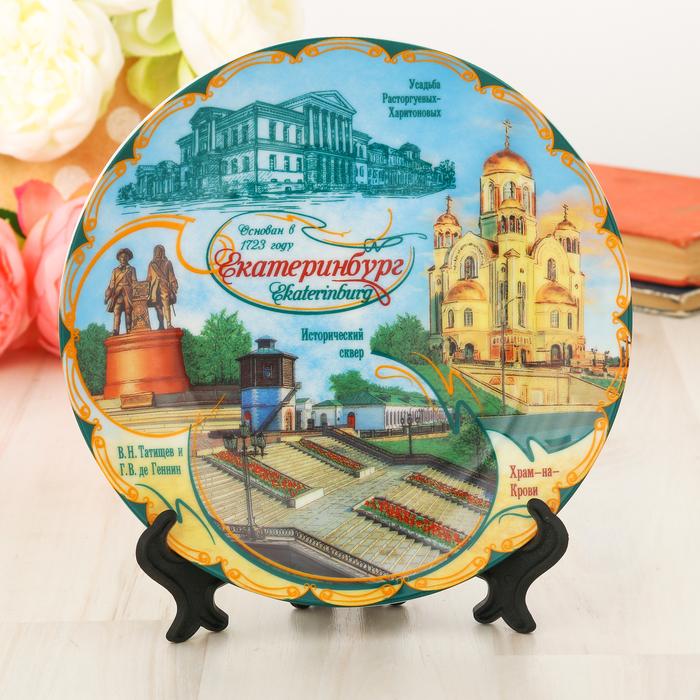 Тарелка сувенирная «Екатеринбург. Плотинка», d= 20 см