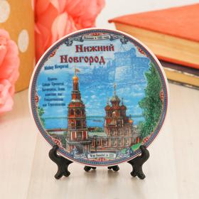 Тарелка сувенирная «Нижний Новгород. Рождественская церковь», d=10 см Ош