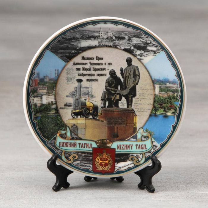 Тарелка сувенирная Нижний Тагил. Памятник Черепановым, d 10 см