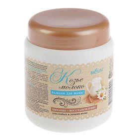Бальзам для волос Bielita «Козье молоко», 450 мл