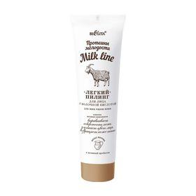 Пилинг легкий для лица Bielita протеины молодля milk line, 100 мл туба