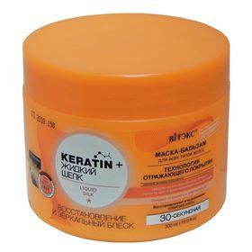 Маска-бальзам для волос Bitэкс keratin & жидкий шёлк, восстановление и зеркальный блеск, 300 мл