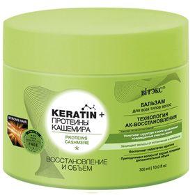 Бальзам для волос Bitэкс Keratin «Протеины кашемира», восстановление и объём, 300 мл