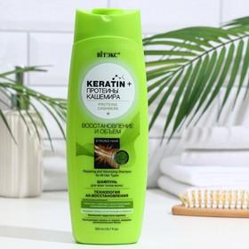 Шампунь для волос Bitэкс keratin & Протеины Кашемира «Восстановление и объём», 500 мл