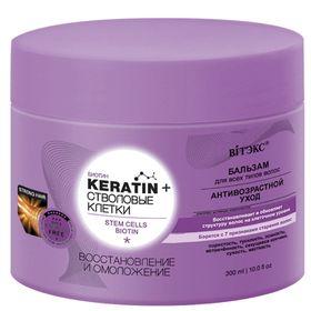 Бальзам для волос Bitэкс Keratin «Стволовые клетки», восстановление и омоложение, 300 мл