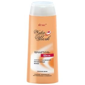 Шампунь для волос ВITЭКС «Живой шёлк» для восстановления ослабленных волос, 500 мл