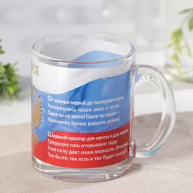 Кружка для чая «Гимн России», 300 мл