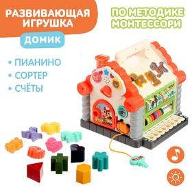 Игрушка развивающая логическая «Домик с ручкой», световые и звуковые эффекты, счёты, пианино, сортер