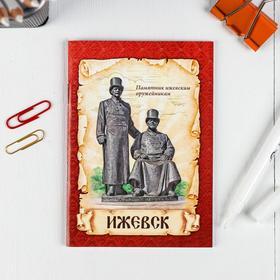 Блокнот «Ижевск», 32 листа Ош
