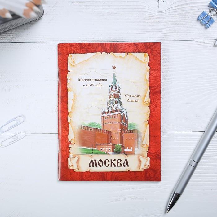 Блокнот Москва. Спасская башня, 32 листа