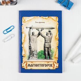 Блокнот «Магнитогорск», 32 листа Ош