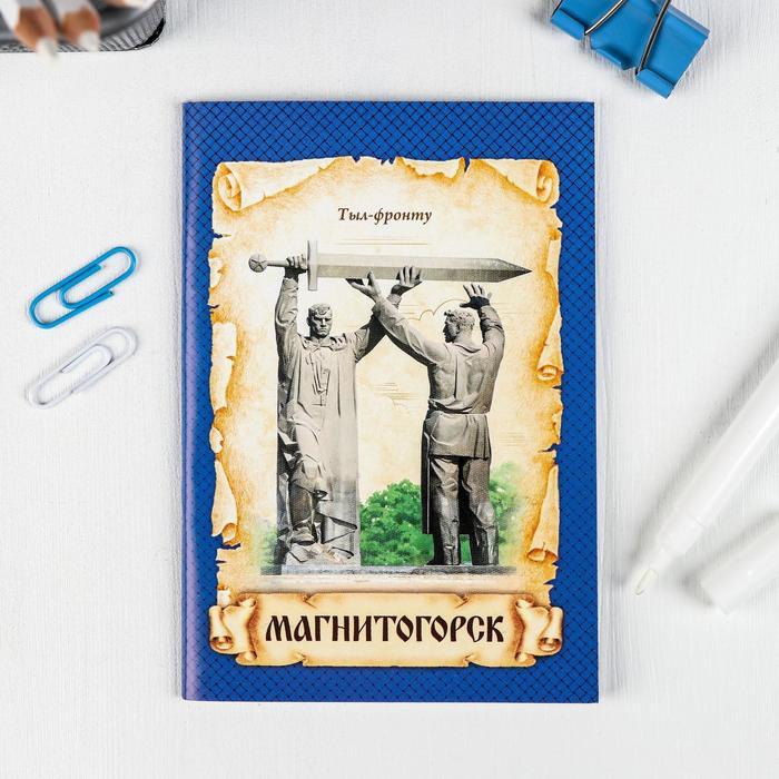 Блокнот «Магнитогорск», 32 листа
