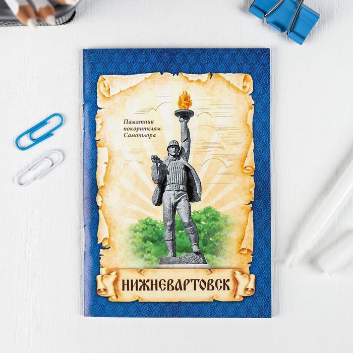 Блокнот «Нижневартовск», 32 листа