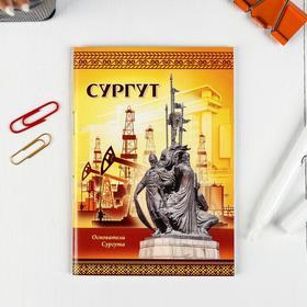Блокнот «Сургут», 32 листа Ош