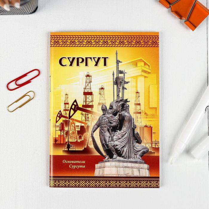 Блокнот «Сургут», 32 листа