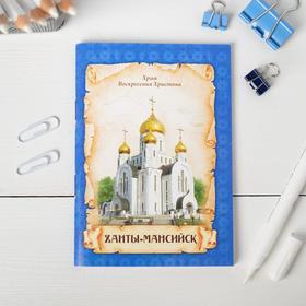 Блокнот «Ханты-Мансийск», 32 листа
