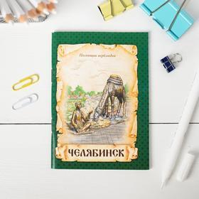Блокнот «Челябинск», 32 листа Ош