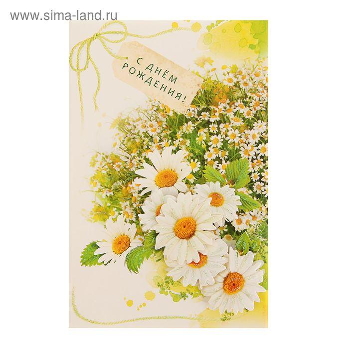 прикоснитесь открытки с юбилеем ромашки делаем