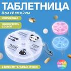 Таблетница «Круг», с цепочкой, 6 секций, цвет МИКС