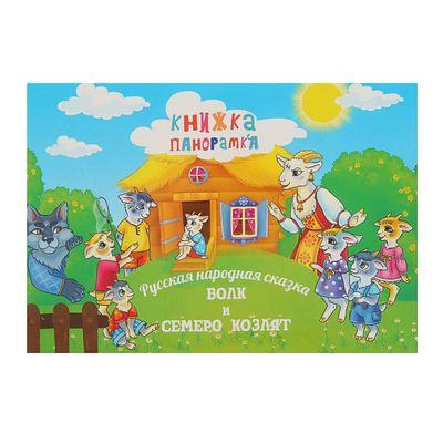 Панорамка (250х190) Русская народная сказка. Волк и семеро козлят
