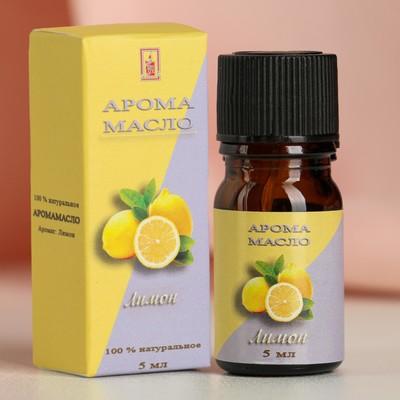 """Аромамасло """"Лимон"""", 5 мл - Фото 1"""