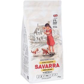 Сухой корм SAVARRA Kitten для котят, индейка/рис 2 кг